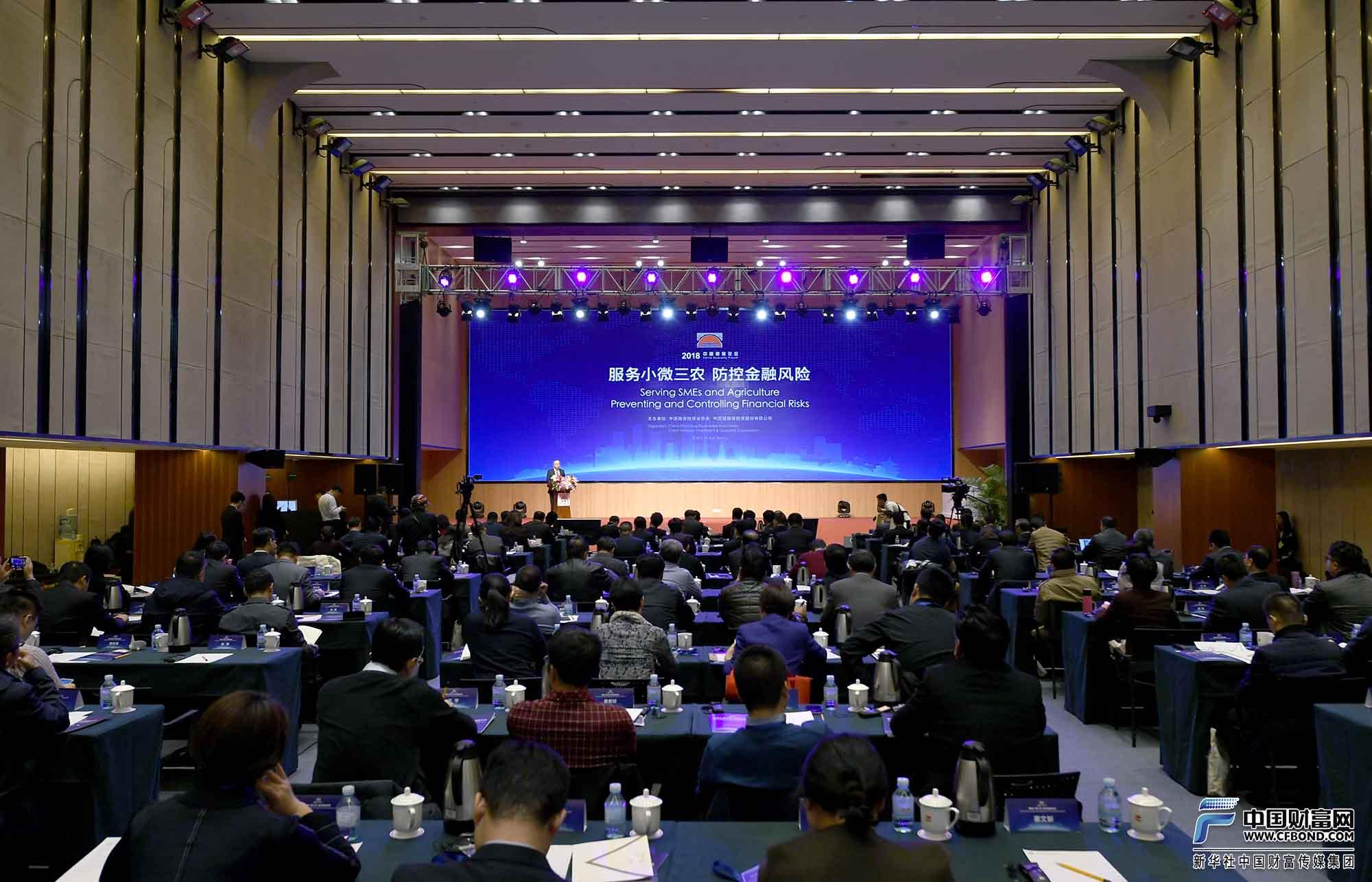 2018年中国担保论坛在北京举行