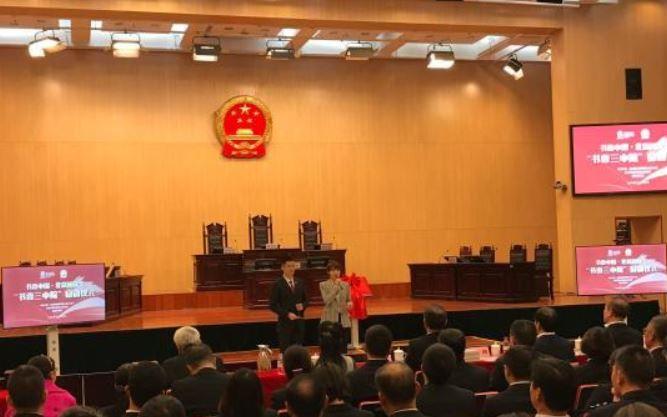"""北京阅读季启动""""书香三中院·法官书屋"""""""