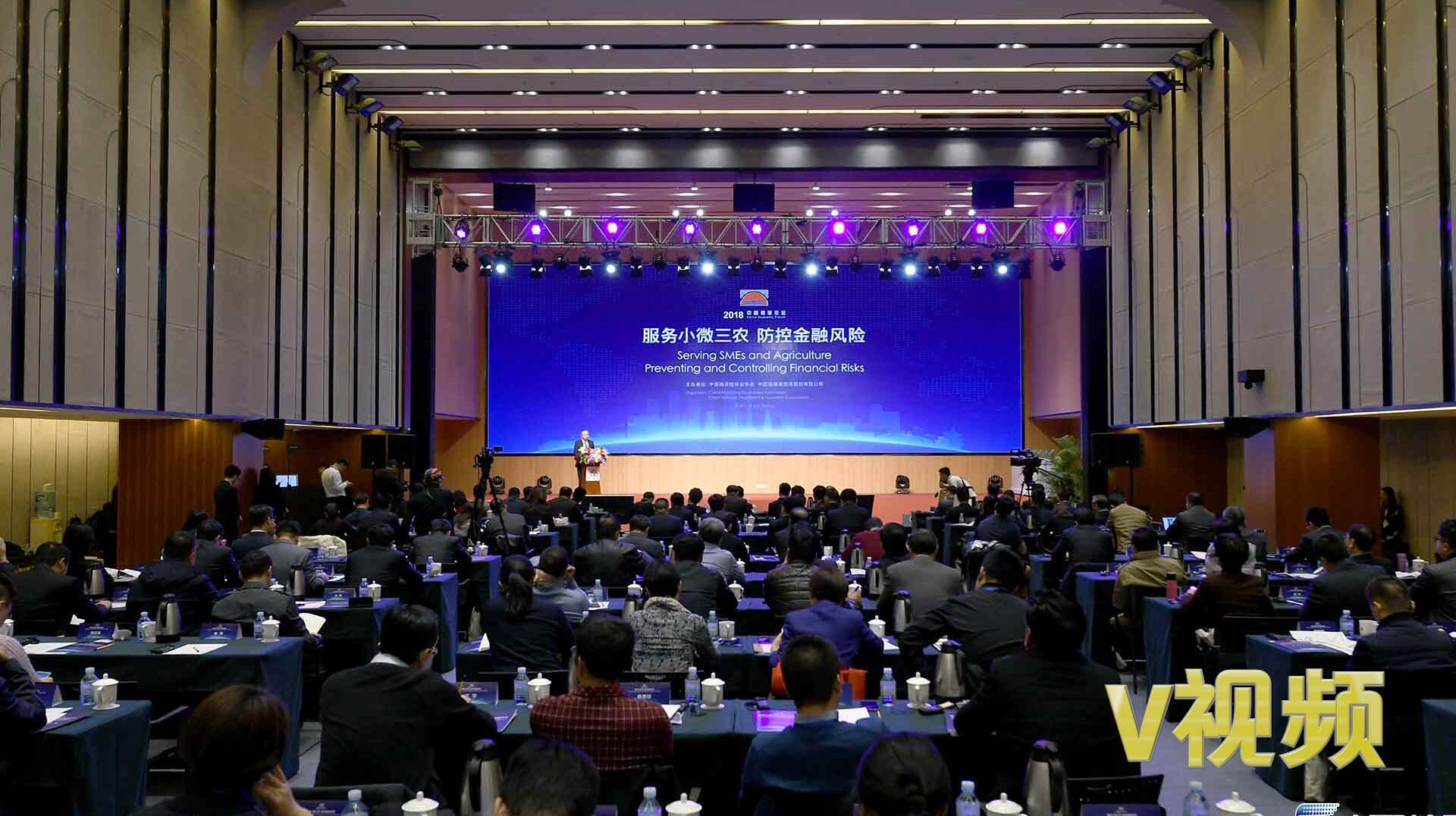 2018年中国担保论坛在京盛大启幕