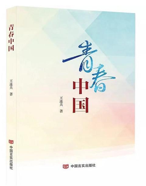 《青春中国》:用诗歌表达浓厚家国情怀