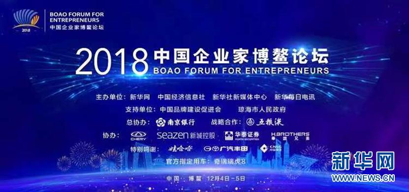 奇瑞瑞虎8荣膺2018中国企业家博鳌论坛官方指定用车