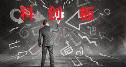 注册部+监管部 科创板拥抱市场化机制