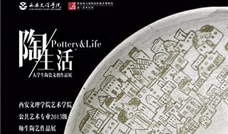 西安文理学院公共艺术专业2015级师生陶艺作品展开启