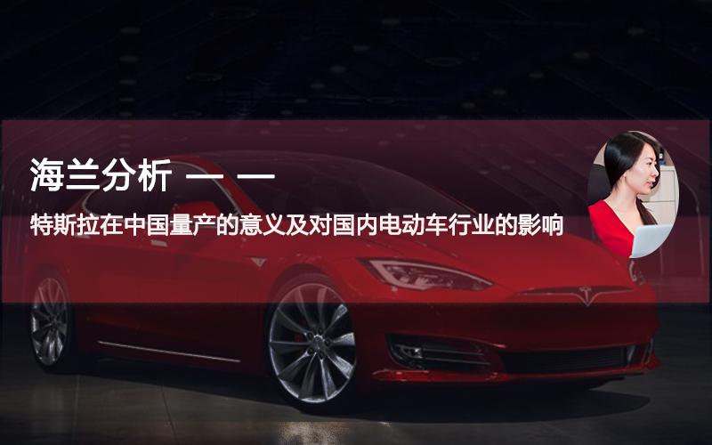海蘭分析特斯拉在中國量產的意義及對國內電動車行業的影響