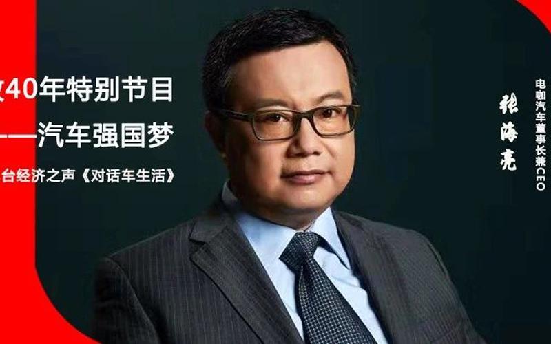 电咖汽车董事长兼CEO张海亮专访