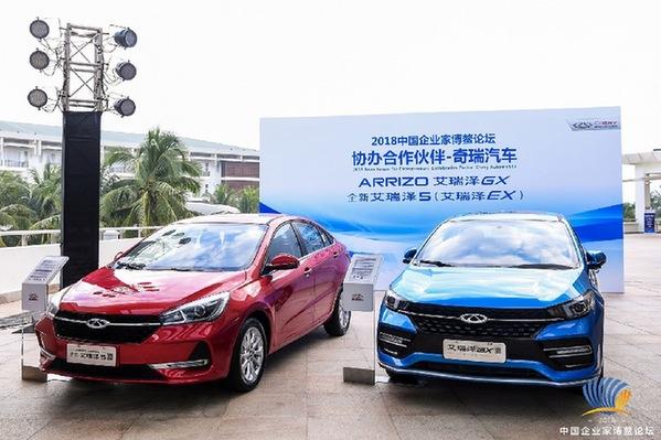 奇瑞汽车助力2018中国企业家博鳌论坛 持续深化品牌战略