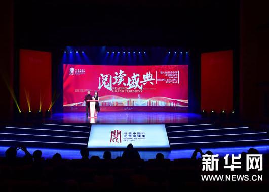 第八届书香中国·北京阅读季阅读盛典在京举行