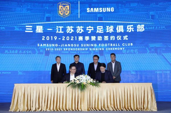 苏宁与三星电子宣布战略合作:双方推动零售全渠道升级