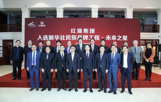 红瑞集团入选新华社民族品牌工程