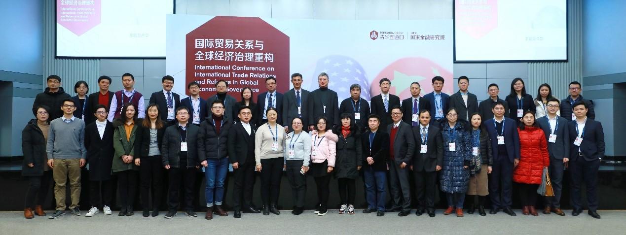 国际贸易关系与全球经济治理体系重构论坛在京举行
