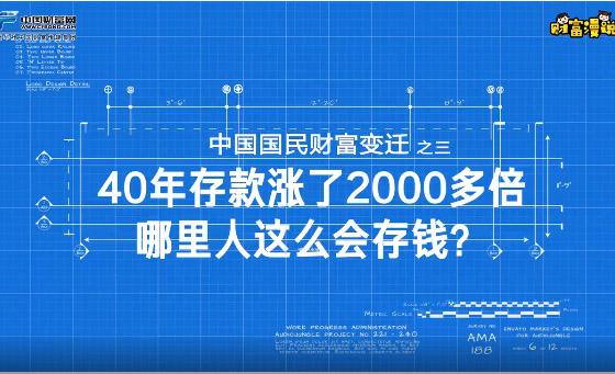 40年存款涨了2000多倍 哪里人这么会存钱?