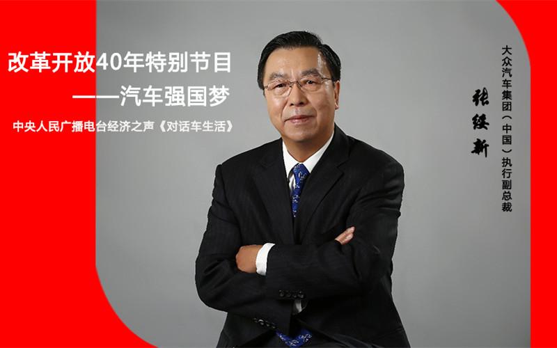 汽车人物专访:大众中国执行副总裁张绥新(一)