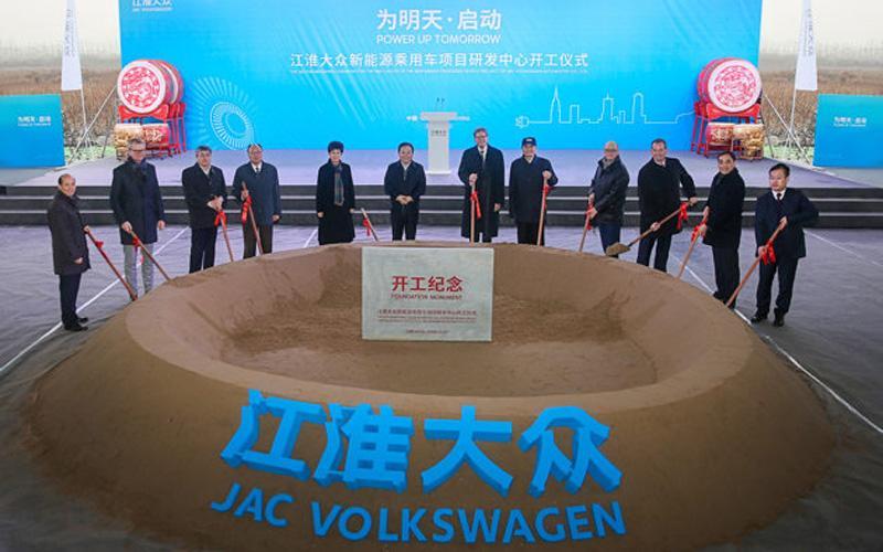 江淮大众新能源乘用车研发中心开工 投资额超40亿欧元