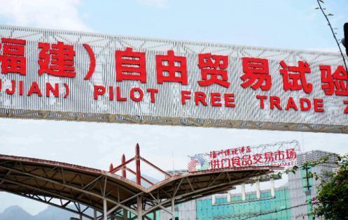 福建发布进一步推进中国(福建)自贸区改革创新三十五条措施