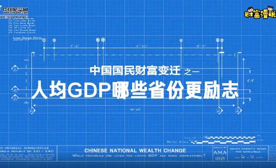 改革开放40年人均GDP哪些省份更励志?
