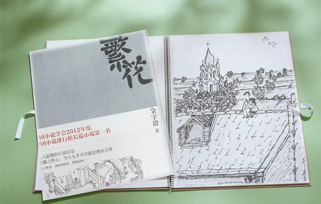 《繁花》输出英文日文版权,金宇澄:希望用本国流畅口语翻译
