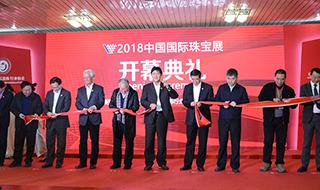 2018中国国际珠宝展闪亮开幕