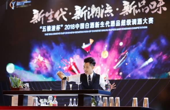 """""""五粮液""""杯2018中国白酒新生代酒品超级调酒大赛总决赛圆满收官"""