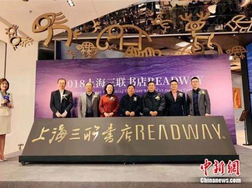上海三联书店最大实体店北京开业