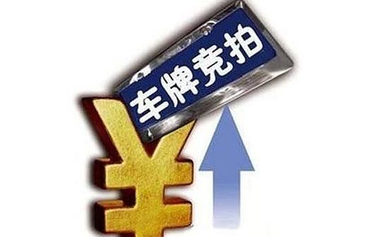 """上海车牌""""年度最后一拍"""":中标率7.8%创全年最高"""