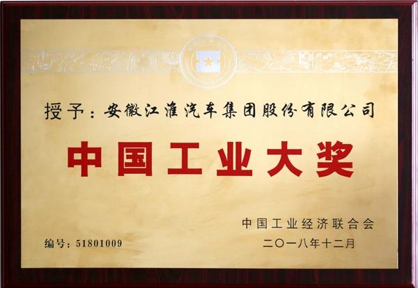 江淮汽车荣膺中国工业大奖