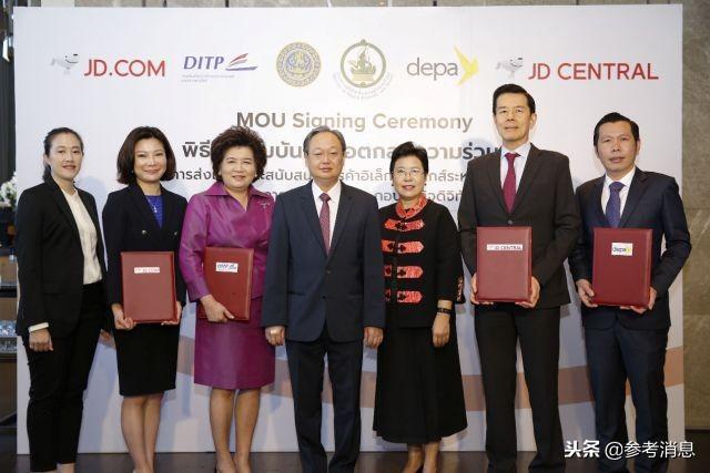 京东与泰国政府签署战略合作协议 助力泰国数字经济发展