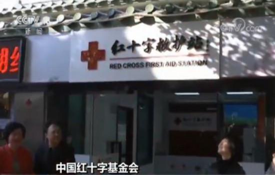 """中国红十字基金会:到2020年 """"景区救护站""""将覆盖全部5A景区"""