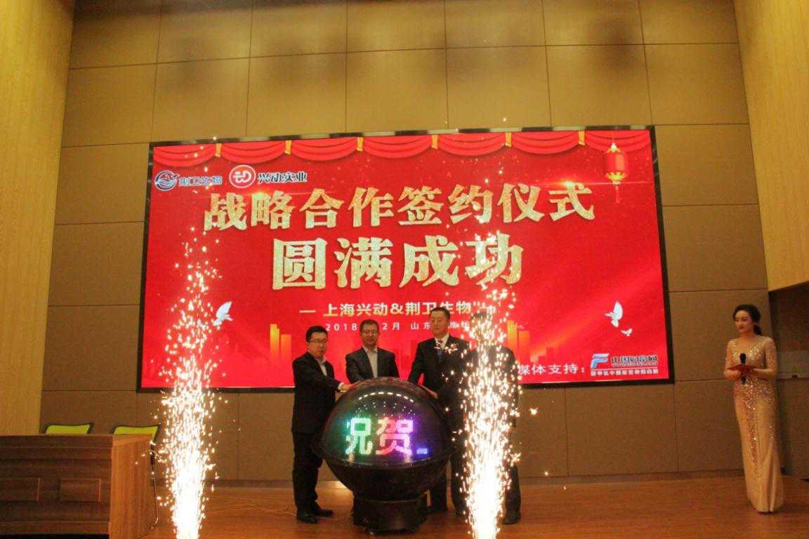 上海兴动与荆卫生物发力健康产业 助力园区产业转型升级