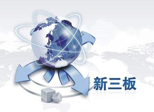 新三板成立首届指数专家委员会 谢庚称新三板全面改革已具备坚实基础