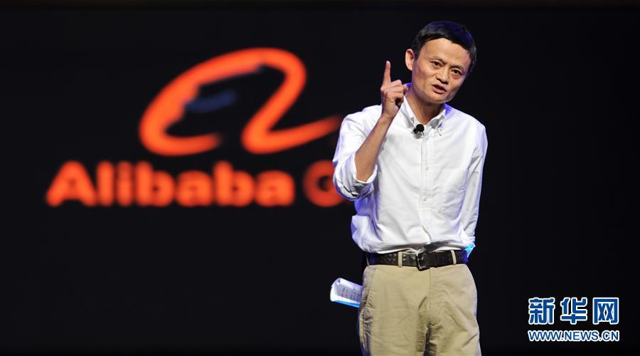 马云:数字经济的创新者