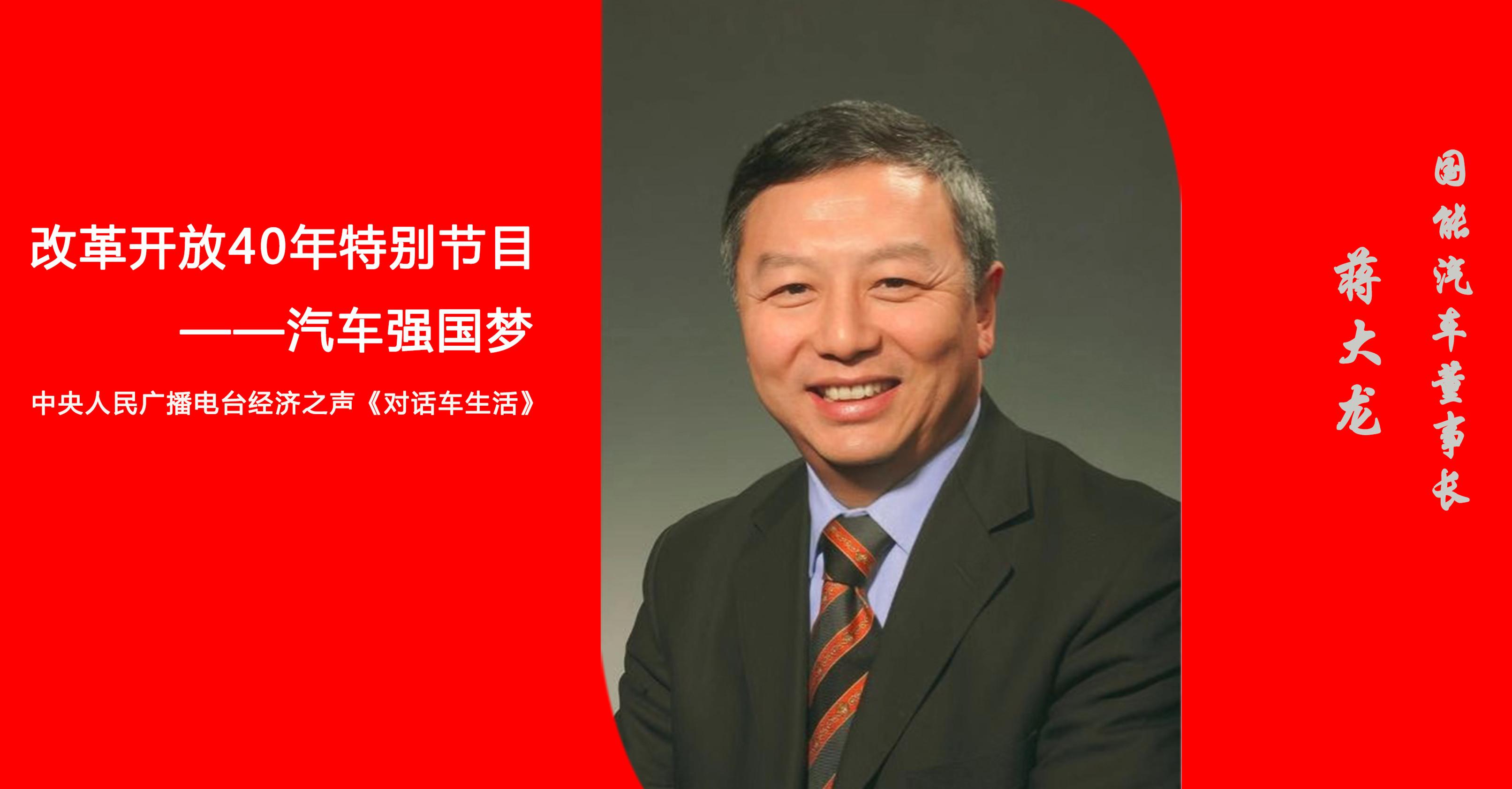 汽车人物专访:国能汽车董事长蒋大龙(四)