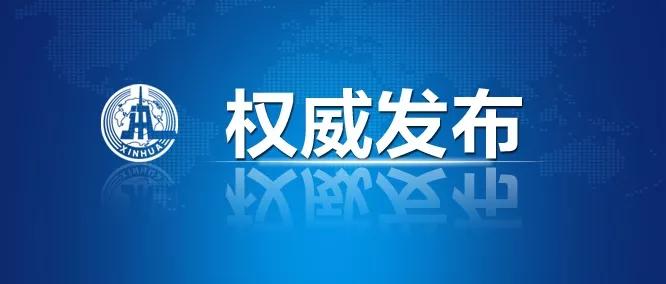 中央经济工作会议确定,明年要抓好这七项重点工作任务