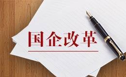 """2019年國企改革:""""管資本""""將成為主旋律"""