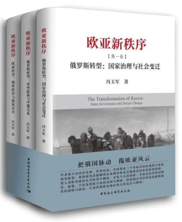 《欧亚新秩序》(三卷本)首发式在京举行