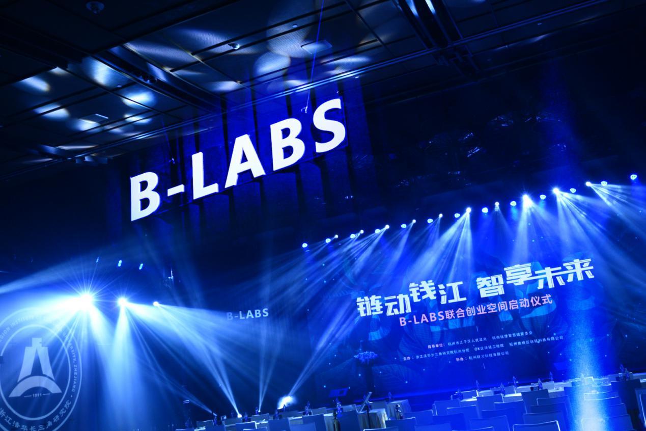 OK集团携手清华长三院杭州分院成立B-Labs区块链孵化器