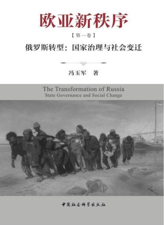 《欧亚新秩序》第一卷为《俄罗斯转型:国家治理与社会变迁》
