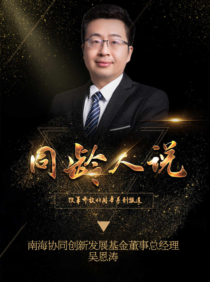 《同龄人说⑤》吴恩涛:伴随国运壮大人生资本