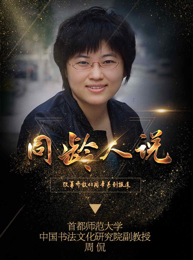 《同龄人说⑥》周侃:写好中国字,做好中国人