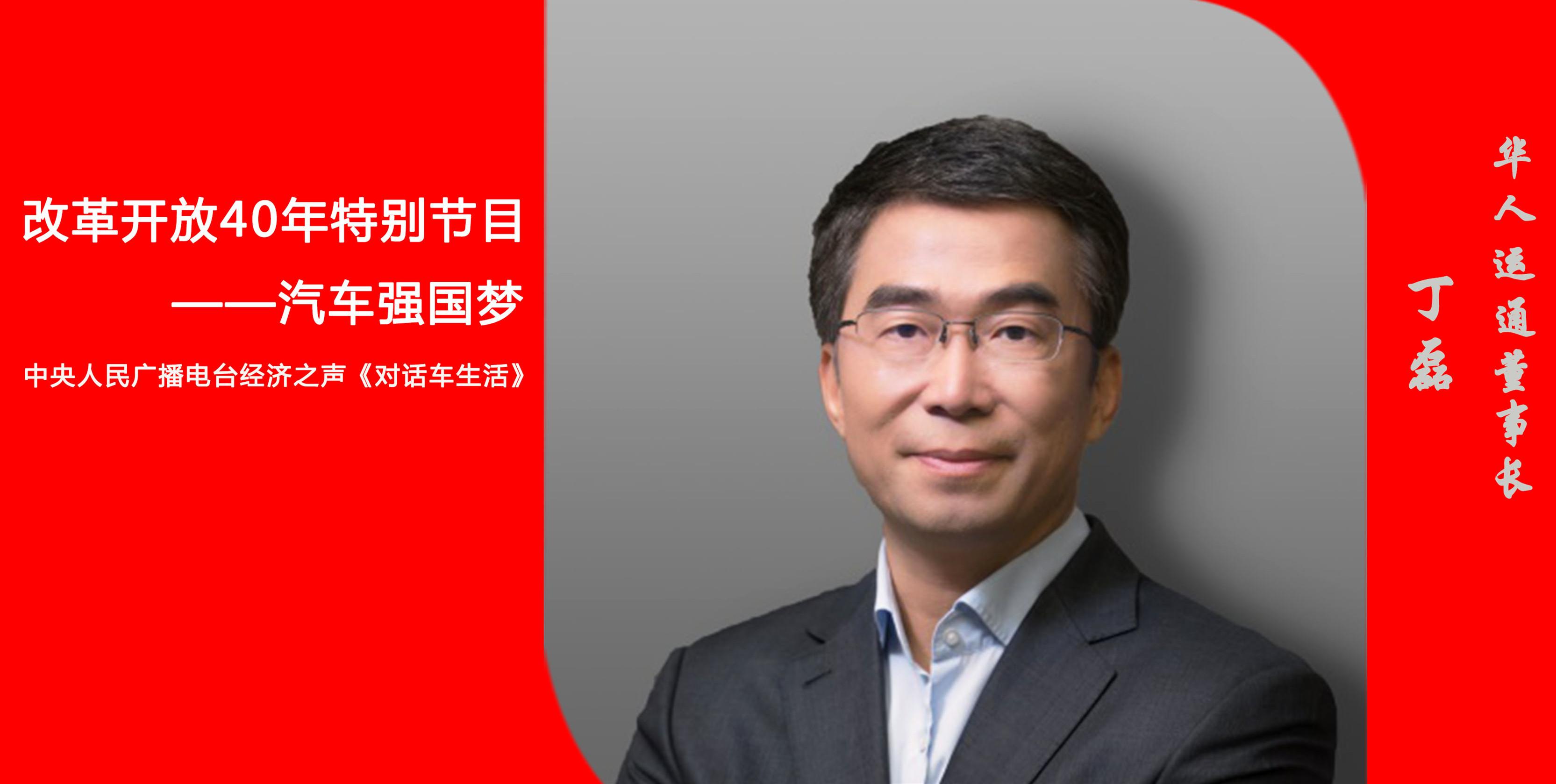 汽车人物专访:华人运通董事长丁磊(一)