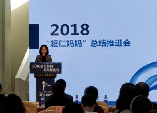 """中国妇基会""""超仁妈妈""""项目2018总结推进会在京举办"""