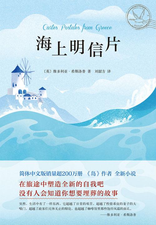 畅销书《岛》作者维多利亚·希斯洛普新作《海上明信片》
