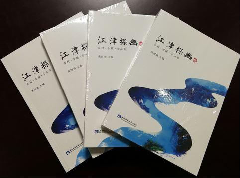 文化旅游散文《江津探幽》出版