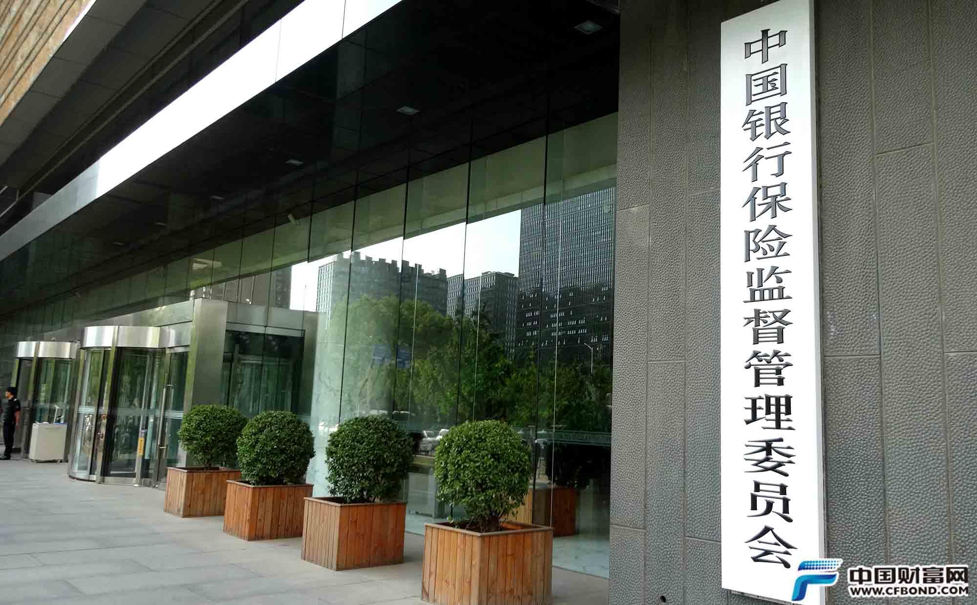 银保监会:批准中国建设银行、中国银行设立理财子公司申请