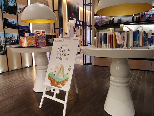 """酒店也将成图书馆?亚朵联手出版社发布""""阅读+""""计划"""