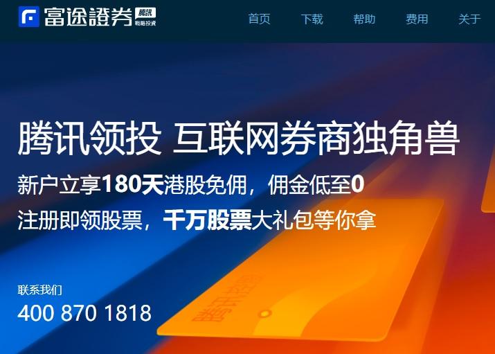 富途成中国互联网券商海外IPO第一股 腾讯持股超30%