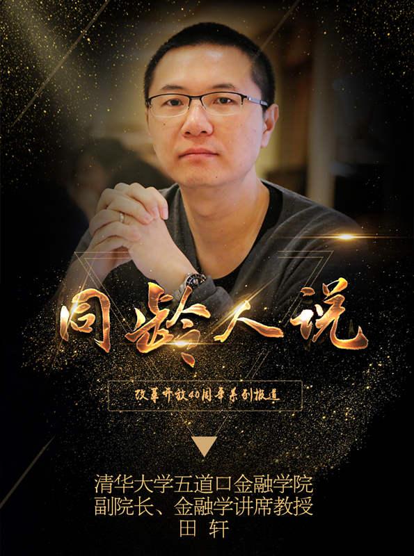 《同龄人说⑧》田轩:海归学者的中国梦