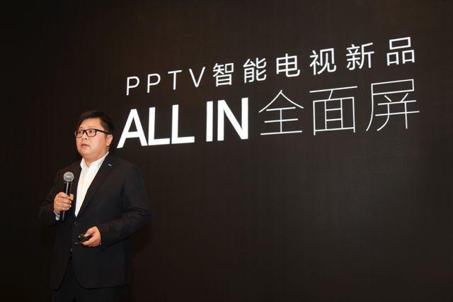 2019 All In 全面屏!PPTV連發五大系列全面屏電視