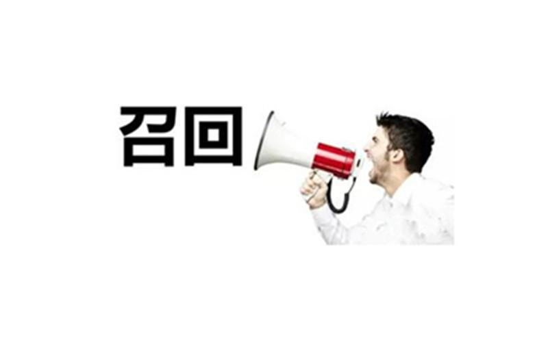 宝马(中国)汽车贸易有限公司召回部分进口M3及M4汽车