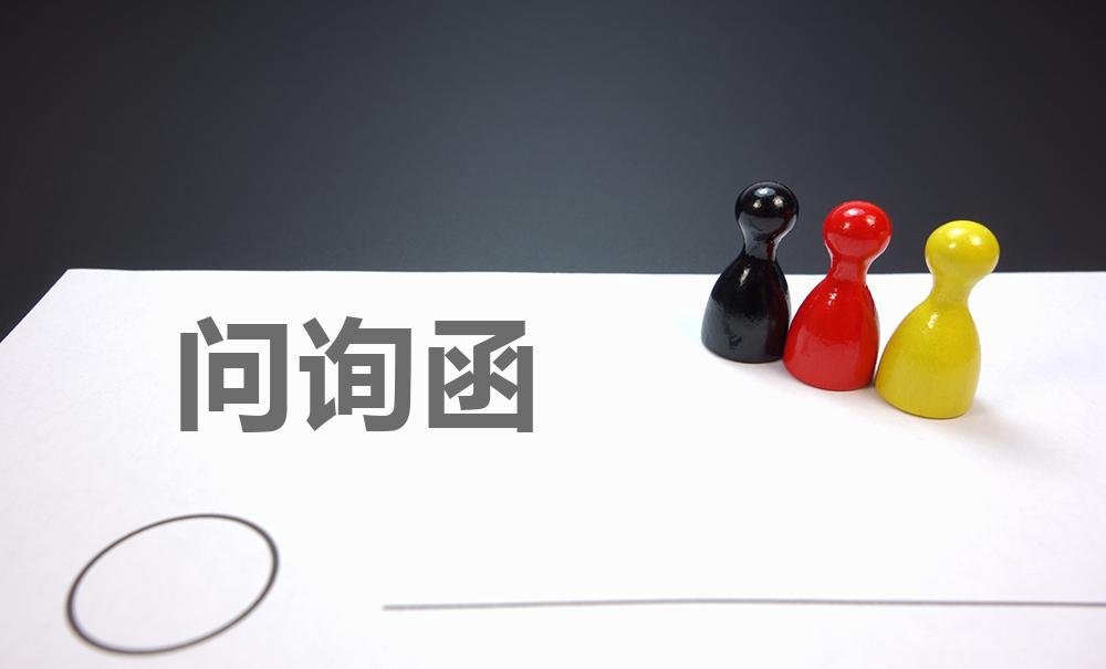 *ST华泽收到四川证监局监管问询函