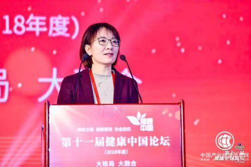第十一届健康中国论坛在北京举行